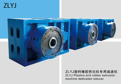 ZLYJ series gear reducer